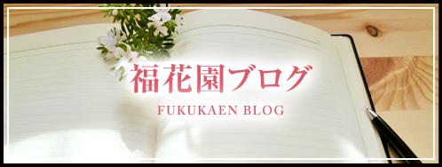 福花園ブログ