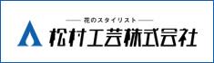 松村工芸株式会社:花の資材を取り扱う専門商社