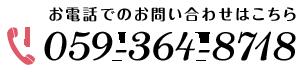 059-364-8718